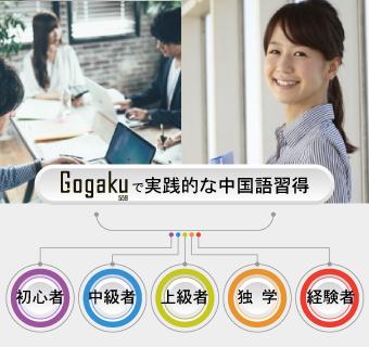 Gogakuで実践的な中国語習得