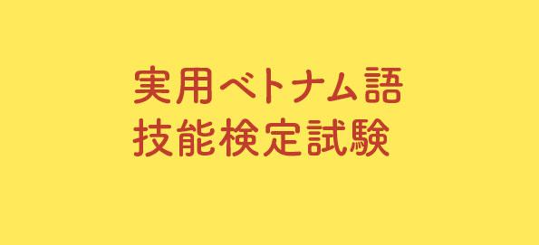 実用ベトナム語技能検定試験